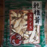 業務スーパーの「乾椎茸スライス(干し椎茸)」は和風料理がワンランクアップ!
