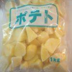業務スーパーの冷凍ポテト(冷凍じゃがいも)は乱切りで使いやすい!