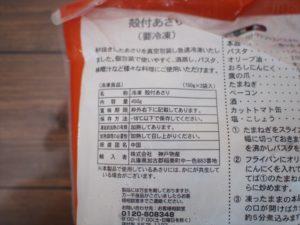 冷凍 殻付あさりの基本情報