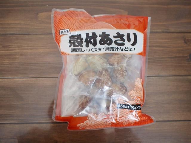 業務スーパーの冷凍「殻付きあさり」は砂抜き済み&小分けで使い勝手抜群!