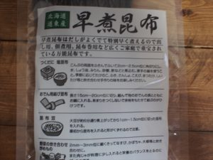早煮昆布の使い方