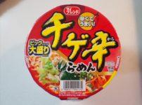業務スーパーで売られている「チゲ辛ラーメン(マイフレンド)」は旨味があって美味しい!