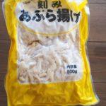 業務スーパーの冷凍「刻み油あげ」は毎日の味噌汁作りの救世主!